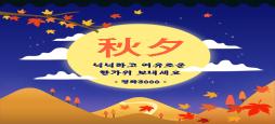 [공지사항] 평화3000 회원님, 넉넉하고 여유로운 한가위 보내세요!