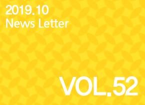 뉴스레터 vol.52 (2019년10월)