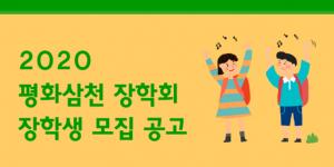 [공지] 2020 '평화삼천 장학회' 장학생 모집 공고