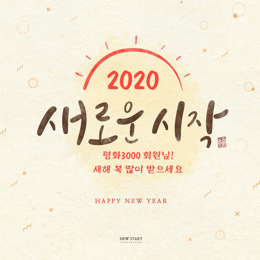새해인사_2020 복사