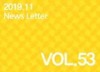 뉴스레터 vol.53 (2019년11월)