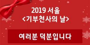 [회원행사] 2019 <서울기부천사의날>에 여러분을 초대합니다.