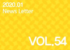 뉴스레터 vol.54 (2020년 1월)