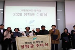 [장학사업] <평화삼천 장학회> 2020 국내 장학금 수여식