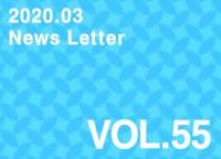 뉴스레터 vol.55 (2020년 3월)
