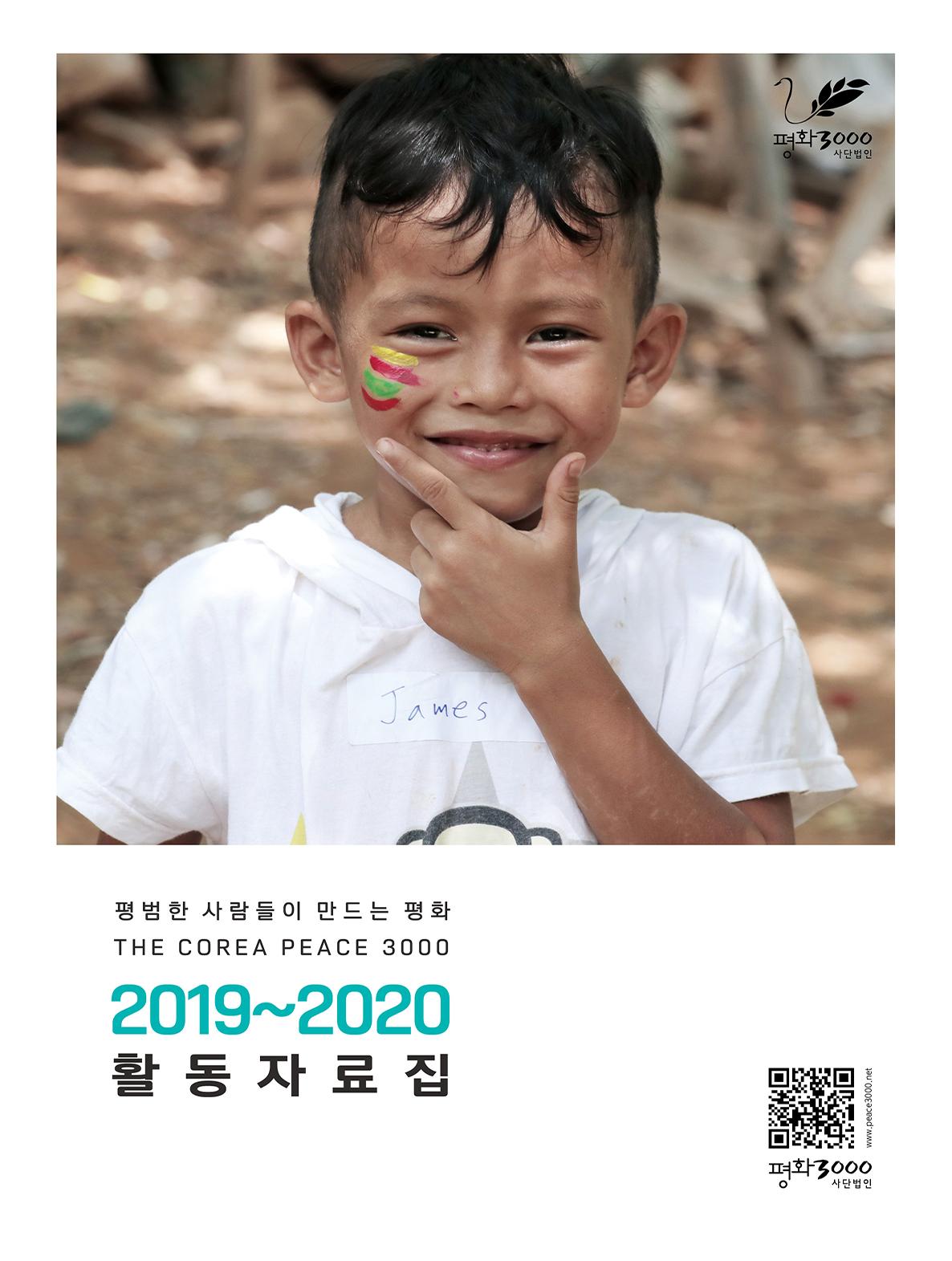 활동자료집(2020)_낱장02