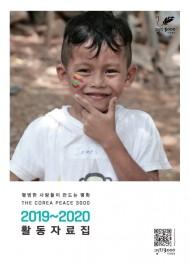 2019-2020 활동자료집