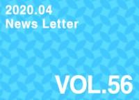 뉴스레터 vol.56 (2020년 4월)