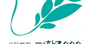 [사무국] 평화3000 해외사업팀 계약직 활동가 채용 공고(출산휴가 대체인력 모집)