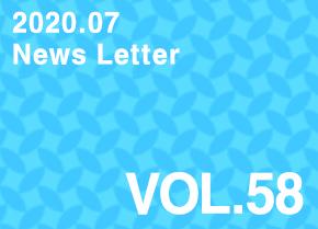 뉴스레터 vol.58(2020년 7월)