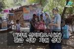 [해외] 필리핀 산마태오시(市) 긴급식량지원 캠페인 지원현황