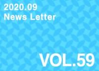뉴스레터vol.59 (2020년 9월)