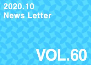 뉴스레터vol.60 (2020년 10월)