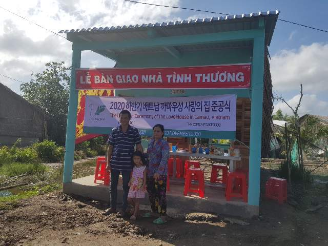 '사랑의 집' 건축 후 / 응위엔 반 트어(Nguyễn Văn Thừa)씨의 가족