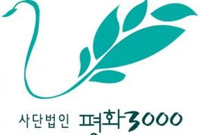 [장학사업] 2021 평화삼천 장학회 진행