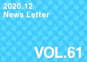 뉴스레터vol.61(2020년 12월)