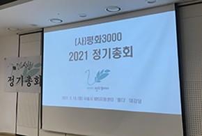 2021 (사)평화삼천 정기총회 개최