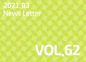 뉴스레터vol.62(2021년 3월)