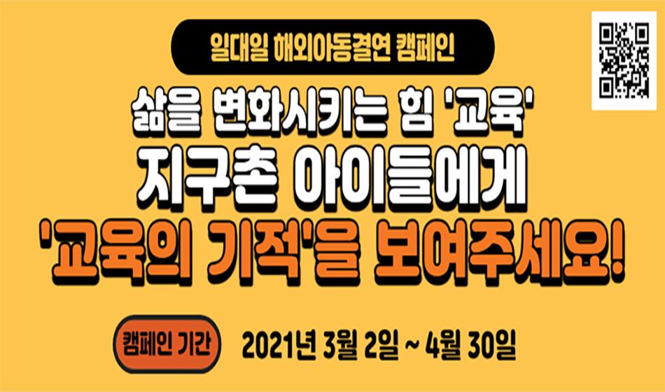 해외아동결연-캠페인메인