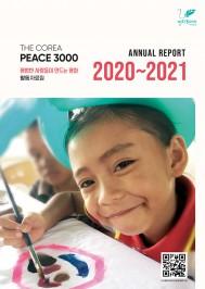 2020-2021 활동자료집