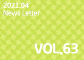 뉴스레터vol.63(2021년 4월)