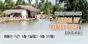 2021 베트남 까마우성 주거환경개선 캠페인